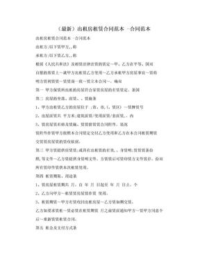 (最新)出租房租赁合同范本 -合同范本.doc