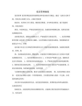 党员管理制度.doc