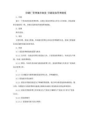 印刷厂管理规章制度 印刷设备管理制度.doc
