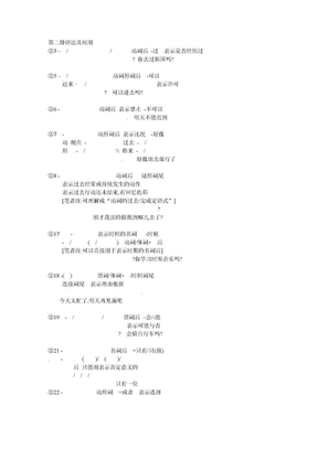 标准韩国语第二册语法与应用整理.doc