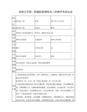 神经内科教学查房模板.doc