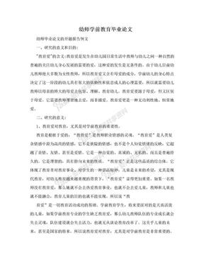 幼师学前教育毕业论文.doc