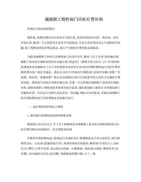 城镇职工医疗慢性病管理情况调研报告.doc