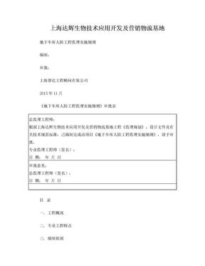 地下车库人防工程监理实施细则.doc