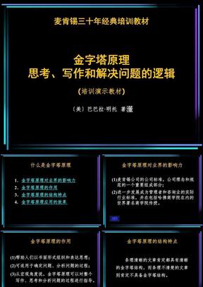 金字塔原理培训演示教材.ppt