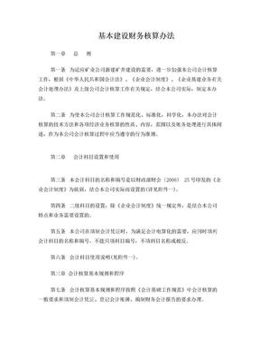 矿山基建财务核算办法.doc