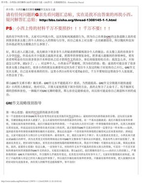 西卡鲁:小西给G亲们解析GRE作文高分王道 - GRE作文 - 太傻超级论坛 - Powered by Discuz!.pdf