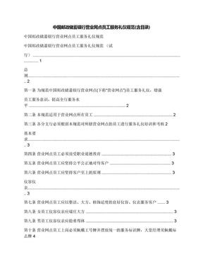 中国邮政储蓄银行营业网点员工服务礼仪规范(含目录).docx