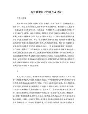 基督教中国化的难点及建议.doc