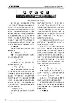 数学的领悟.pdf