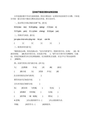 五年级下册语文期末试卷及答案.docx