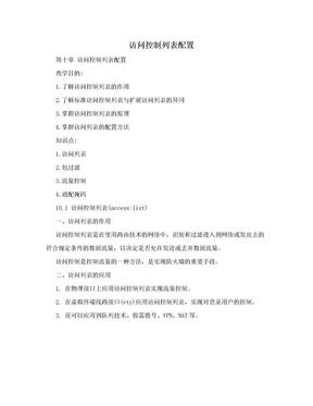 访问控制列表配置.doc