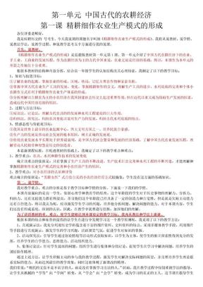 岳麓版高中历史必修二说课稿.doc