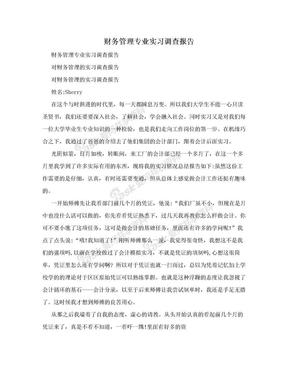 财务管理专业实习调查报告.doc