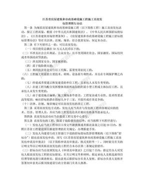 江苏省房屋建筑和市政基础设施工程施工直接发包管理暂行办法.doc