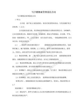 写字楼物业管理委托合同.doc
