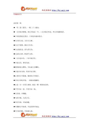 【强烈推荐】中国谚语大全.doc