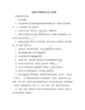 最新中国服装史复习试题.doc