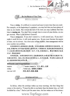 新概念英语美文欣赏第一册.pdf