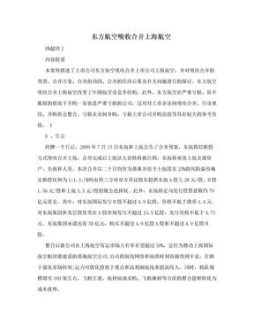 东方航空吸收合并上海航空.doc
