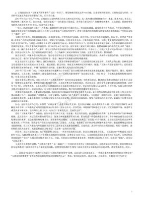 综合分析课堂练习.doc
