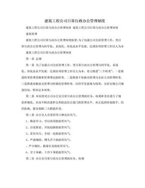 建筑工程公司日常行政办公管理制度.doc