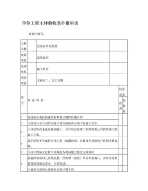工程质量验收表格.doc