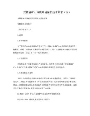安徽省矿山地质环境治理恢复验收标准.doc