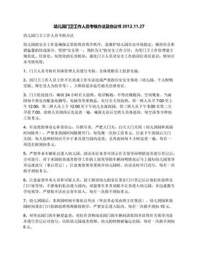 幼儿园门卫工作人员考核办法及协议书2012.11.27