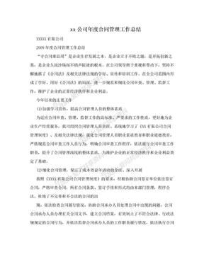 xx公司年度合同管理工作总结.doc