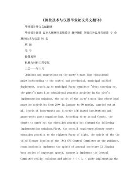 《测控技术与仪器毕业论文外文翻译》.doc