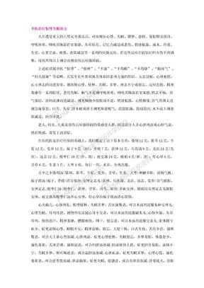 中医治疗惊悸失眠处方.doc