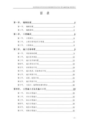 北京经济技术开发区东区和南部新区综合市政工程13#标段施工组织设计.doc