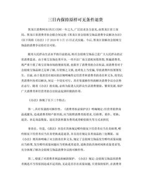 金银珠宝饰品消费争议解决办法.doc