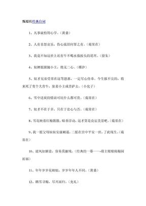甄嬛传经典台词_全.doc