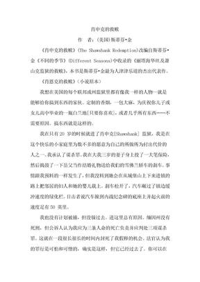 丽塔海华丝及萧山克监狱的救赎.doc