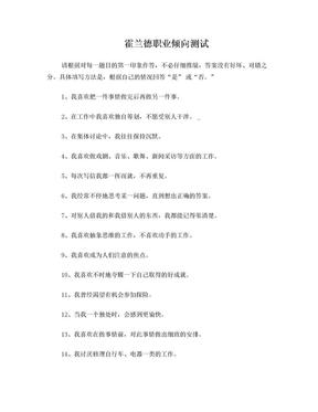 霍兰德职业倾向测试题.doc