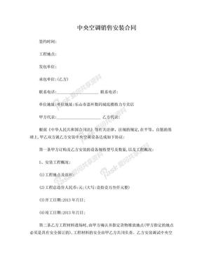 中央空调销售安装合同.doc