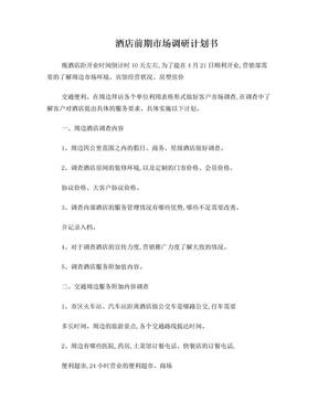 酒店前期市场调研计划书.doc