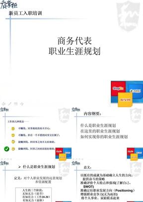 7商务代表职业生涯规划.ppt