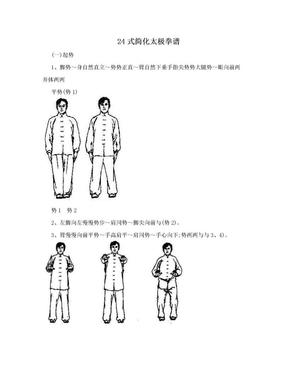 24式简化太极拳谱.doc