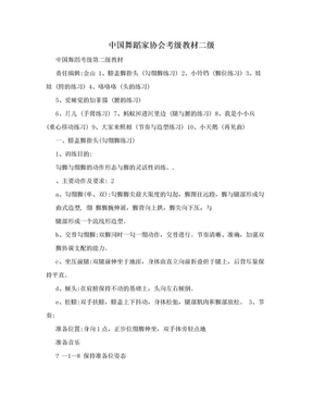 中国舞蹈家协会考级教材二级.doc