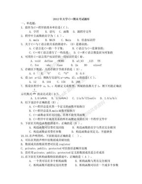 大学C++期末考试题库及答案.doc