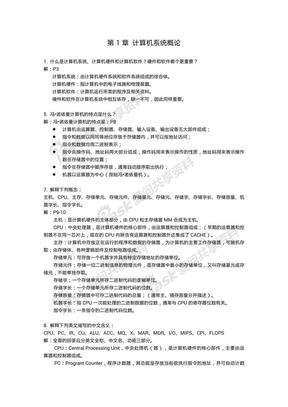 计算机组成原理第二版课后习题答案全.pdf