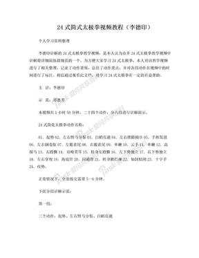24式简式太极拳视频教程个人学习资料WORD版.doc