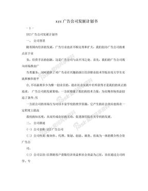 xyz广告公司发展计划书.doc