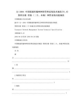32-2004 中国联通传输网网络管理系统技术规范(V1.0) 第四分册 省级(二干、本地)网管系统功能规范