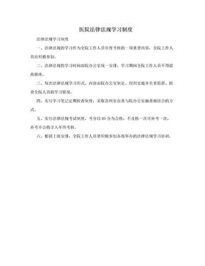 医院法律法规学习制度.doc