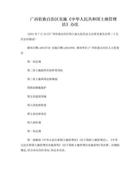 广西壮族自治区实施《中华人民共和国土地管理法》办法.doc