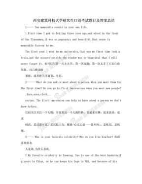 西安建筑科技大学研究生口语考试题目及答案总结.doc